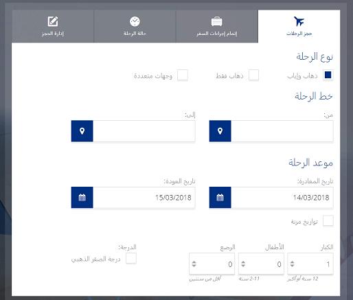حجز و عروض تذاكر طيران الخليج