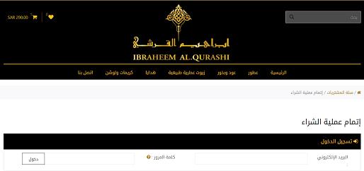 تسجيل الدخول في متجر ابراهيم القرشي