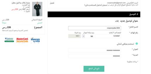 اختيار وتسجيل مكان الاستلام للشراء من موقع نمشي